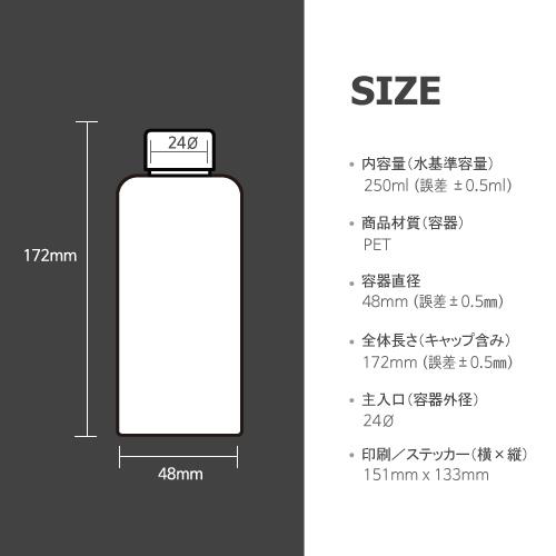 ボトル「化粧品容器」ネジキャップ T250 (290個)
