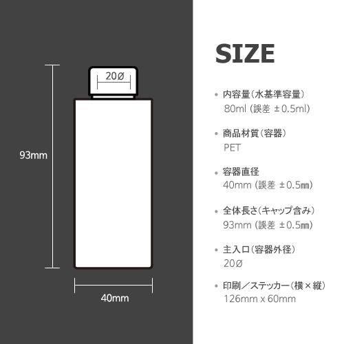 ボトル「化粧品容器」ネジキャップ T80 (576個)