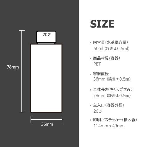 ボトル「化粧品容器」ネジキャップ T50 (900個)