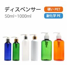 化粧品容器・プラスチック容器