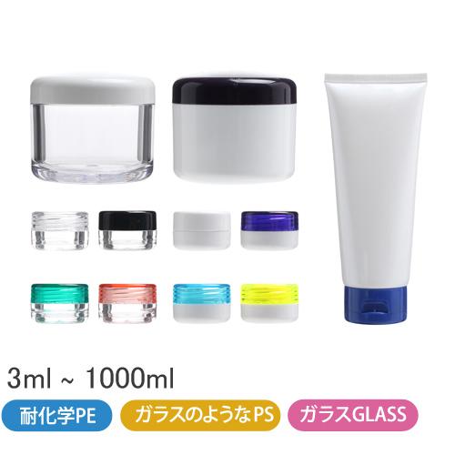cream-container